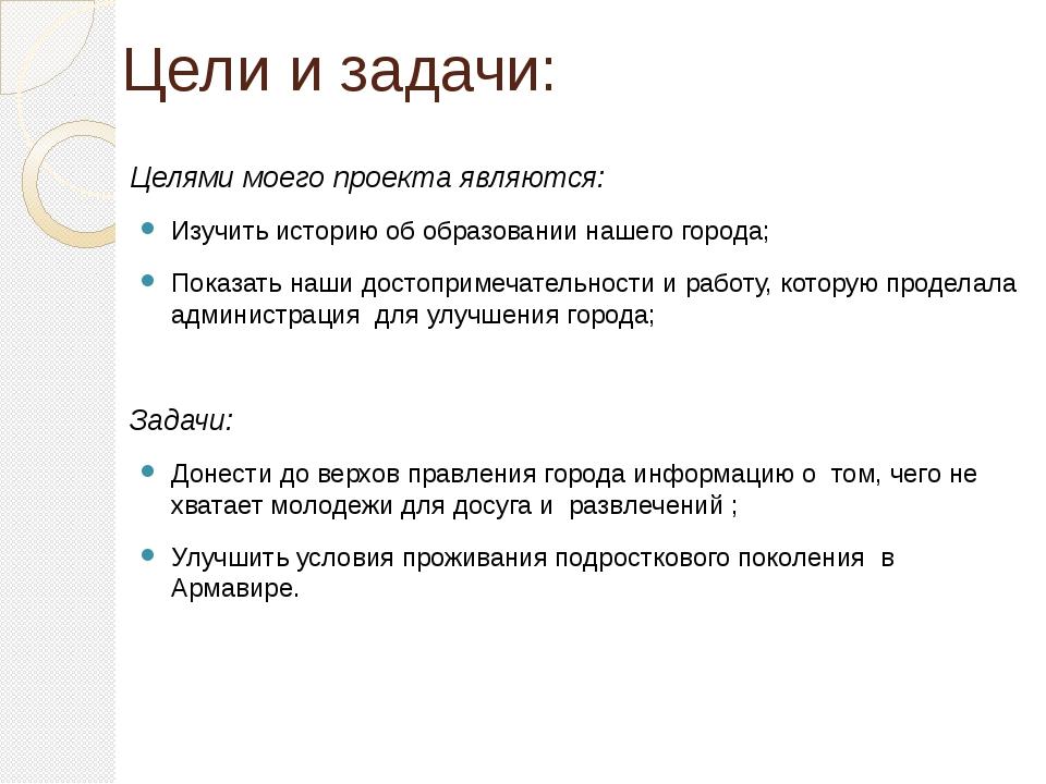 Цели и задачи: Целями моего проекта являются: Изучить историю об образовании...