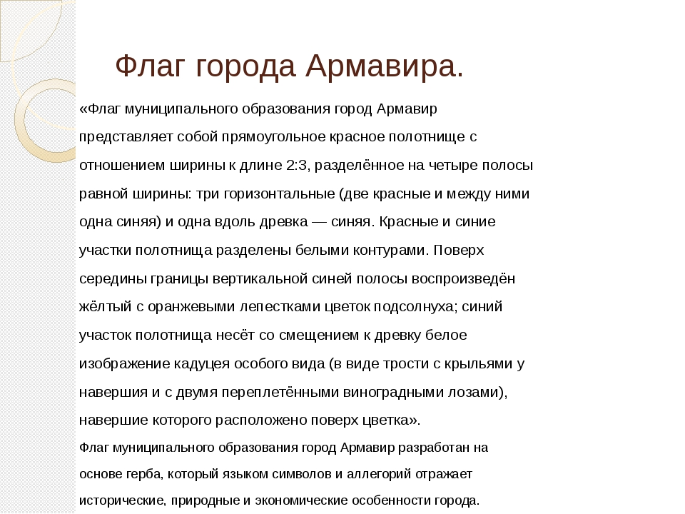 Флаг города Армавира. «Флаг муниципального образования город Армавир представ...