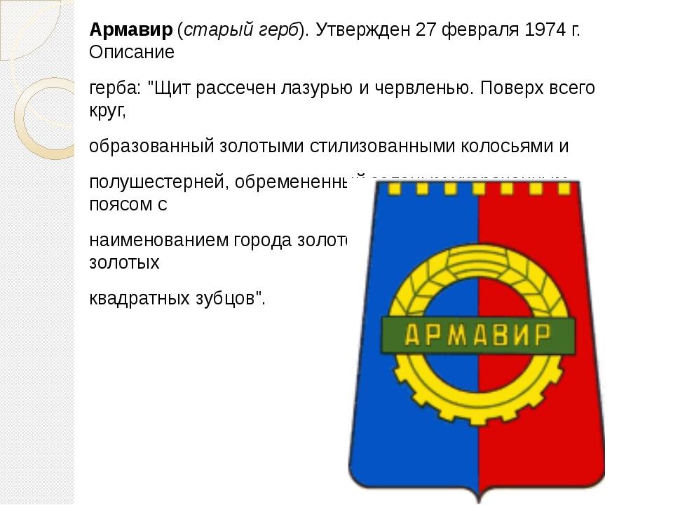 """Армавир(старый герб). Утвержден 27 февраля 1974 г. Описание герба: """"Щит расс..."""