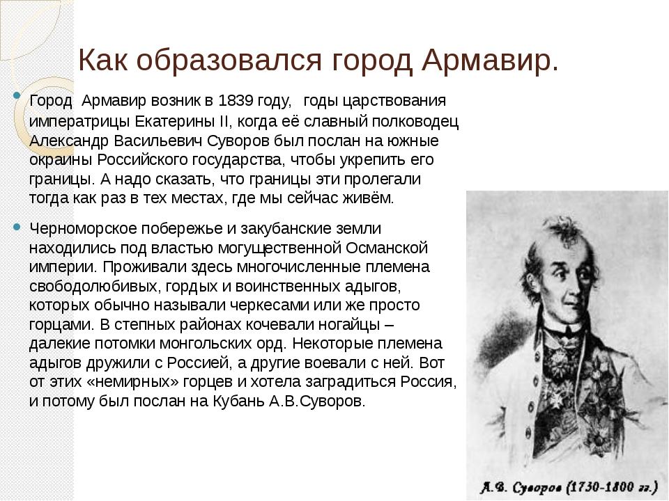 Как образовался город Армавир. Город Армавир возник в 1839 году, годы царст...