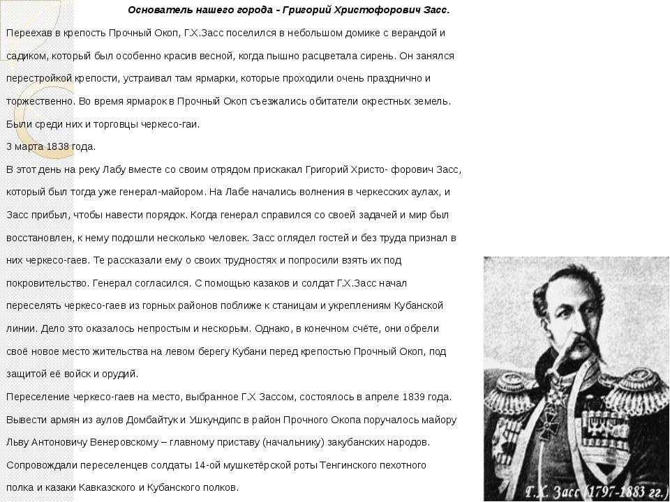 Основатель нашего города - Григорий Христофорович Засс. Переехав в крепость П...