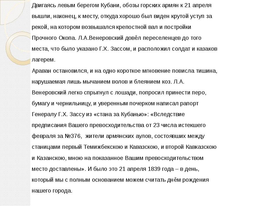 Двигаясь левым берегом Кубани, обозы горских армян к 21 апреля вышли, наконец...