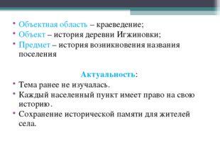 Объектная область – краеведение; Объект – история деревни Игжиновки; Предмет
