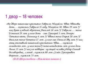 1 двор – 18 человек «Во дворе пашенные крестьяне Гаврило, Михайло, Иван Ивано