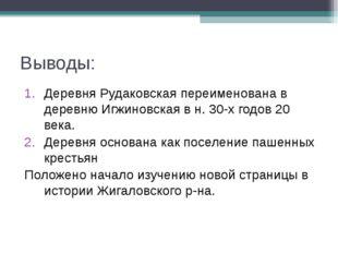 Выводы: Деревня Рудаковская переименована в деревню Игжиновская в н. 30-х год