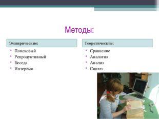 Методы: Эмпирические: Теоретические: Поисковый Репродуктивный Беседа Интервью
