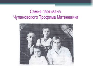 Семья партизана Чупановского Трофима Матвеевича
