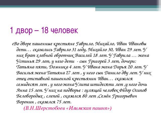 1 двор – 18 человек «Во дворе пашенные крестьяне Гаврило, Михайло, Иван Ивано...