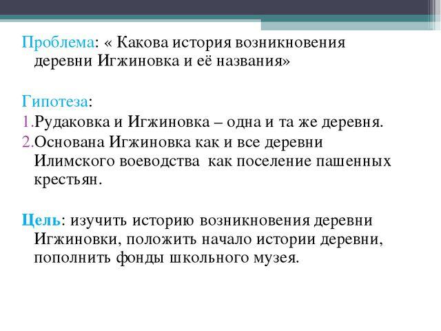 Проблема: « Какова история возникновения деревни Игжиновка и её названия» Гип...