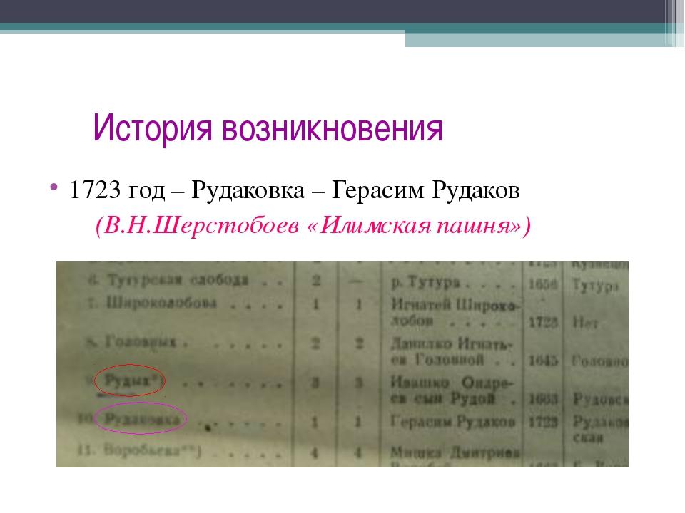 История возникновения 1723 год – Рудаковка – Герасим Рудаков (В.Н.Шерстобоев...