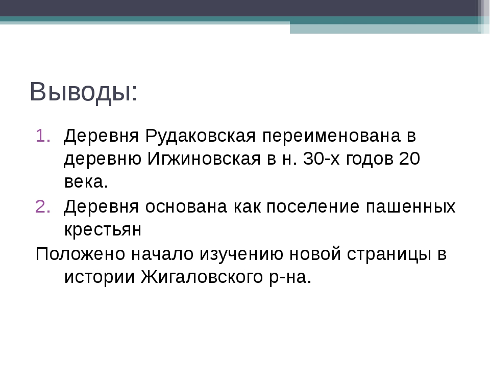 Выводы: Деревня Рудаковская переименована в деревню Игжиновская в н. 30-х год...
