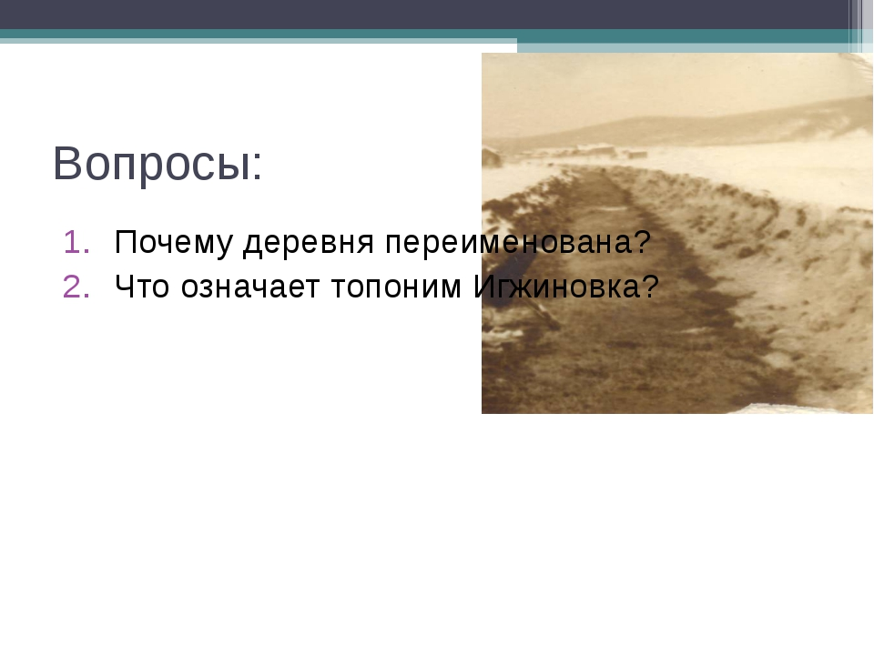 Вопросы: Почему деревня переименована? Что означает топоним Игжиновка?