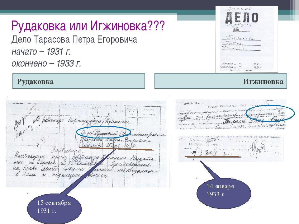 Рудаковка или Игжиновка??? Дело Тарасова Петра Егоровича начато – 1931 г. око...