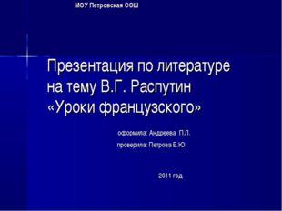 МОУ Петровская СОШ Презентация по литературе на тему В.Г. Распутин «Уроки фра