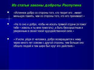 Из статьи законы доброты Распутина «Истинное добро со стороны того, кто твори