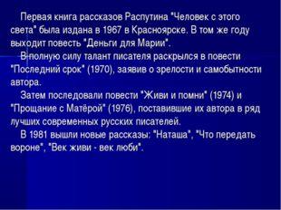 """Первая книга рассказов Распутина """"Человек с этого света"""" была издана в 19"""