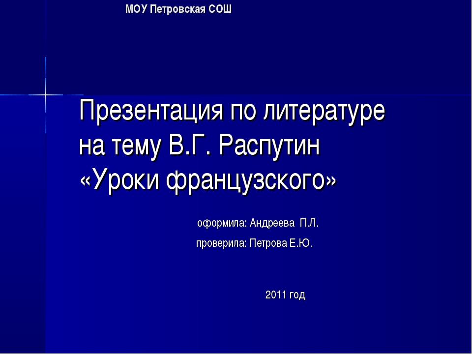МОУ Петровская СОШ Презентация по литературе на тему В.Г. Распутин «Уроки фра...