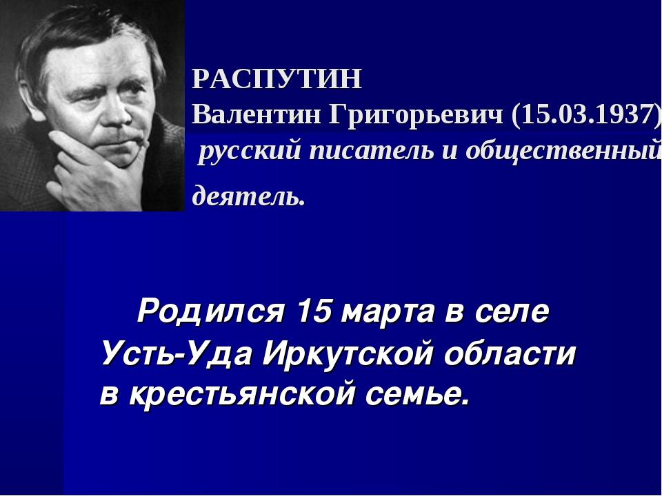 РАСПУТИН Валентин Григорьевич (15.03.1937) русский писатель и общественный де...