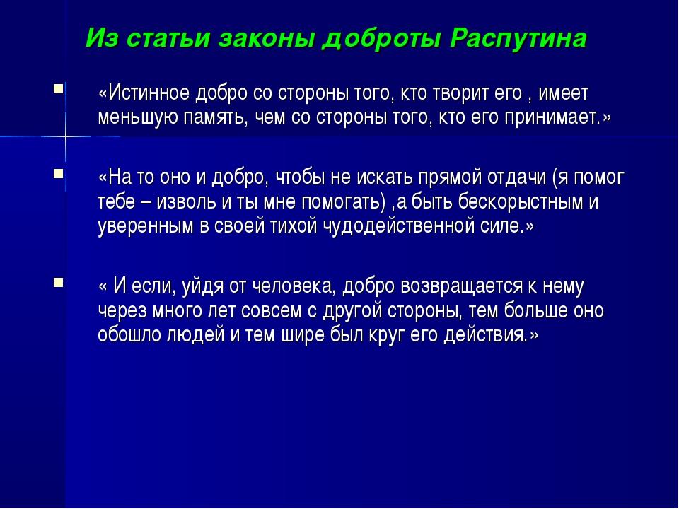 Из статьи законы доброты Распутина «Истинное добро со стороны того, кто твори...