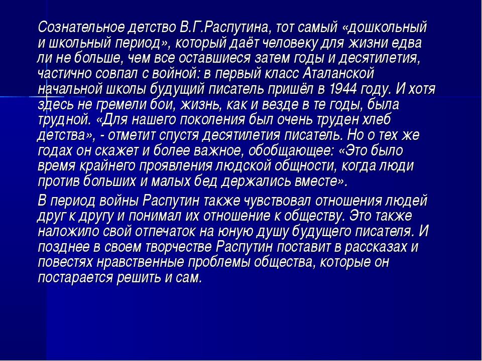 Сознательное детство В.Г.Распутина, тот самый «дошкольный и школьный период»,...
