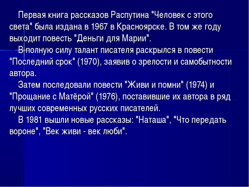 """Первая книга рассказов Распутина """"Человек с этого света"""" была издана в 19..."""