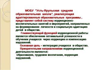 """МОБУ """"Усть-Ярульская средняя образовательная школа"""", реализующая адаптирова"""