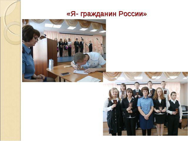 «Я- гражданин России»