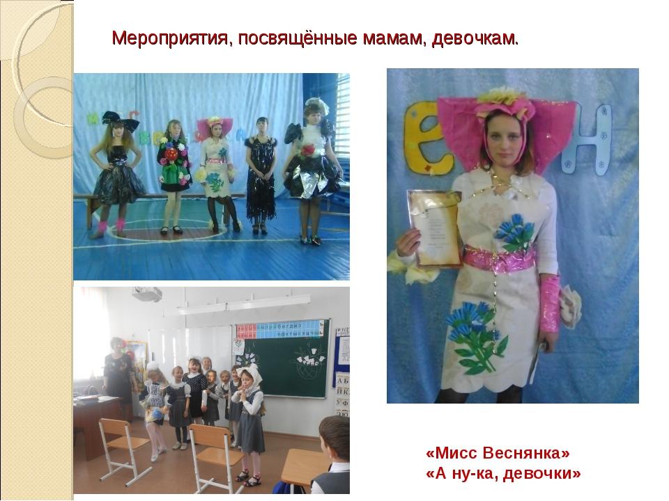 Мероприятия, посвящённые мамам, девочкам. «Мисс Веснянка» «А ну-ка, девочки»