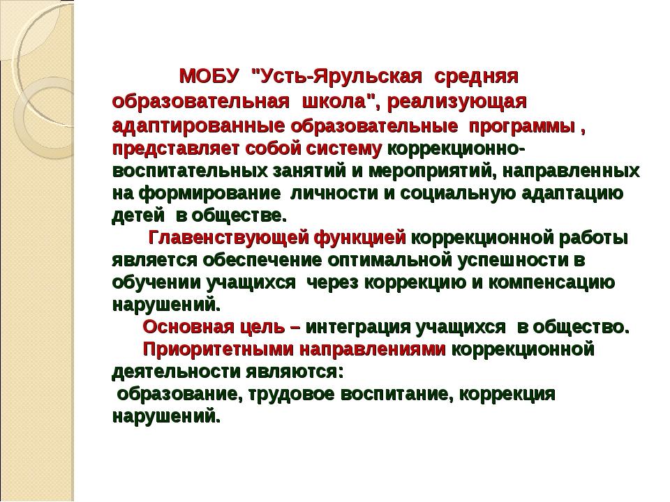 """МОБУ """"Усть-Ярульская средняя образовательная школа"""", реализующая адаптирова..."""