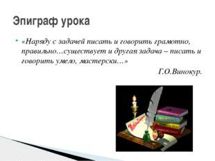 «Наряду с задачей писать и говорить грамотно, правильно…существует и другая з