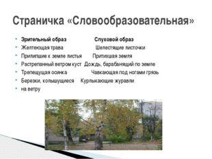 Зрительный образ Слуховой образ Желтеющая трава Шелестящие листочки Прилипшие