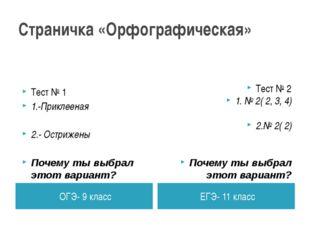 Страничка «Орфографическая» ОГЭ- 9 класс ЕГЭ- 11 класс Тест № 1 1.-Приклееная