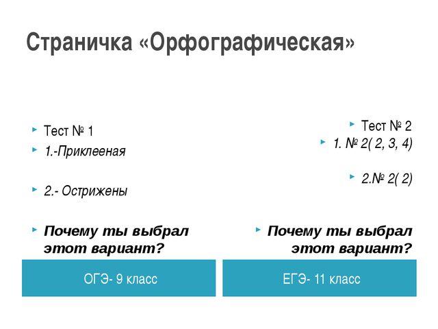 Страничка «Орфографическая» ОГЭ- 9 класс ЕГЭ- 11 класс Тест № 1 1.-Приклееная...
