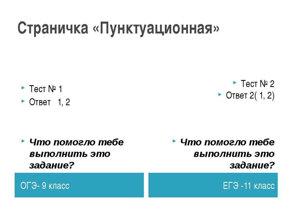 Страничка «Пунктуационная» ОГЭ- 9 класс ЕГЭ -11 класс Тест № 1 Ответ 1, 2 Что...