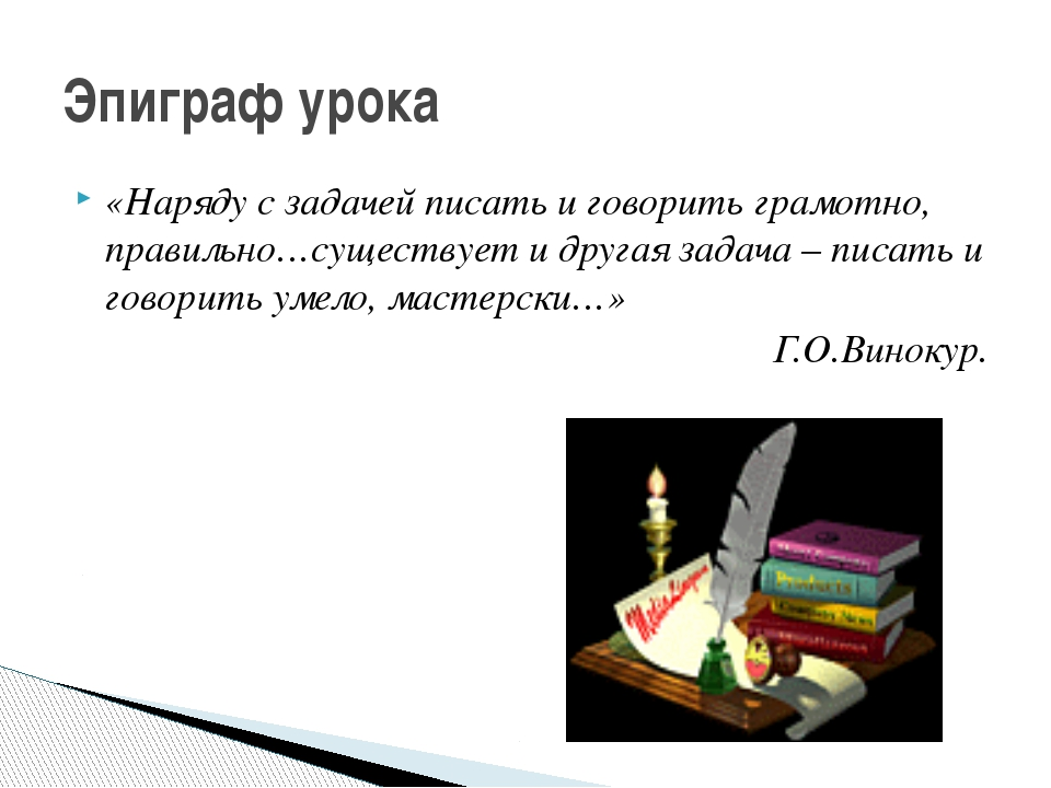 «Наряду с задачей писать и говорить грамотно, правильно…существует и другая з...