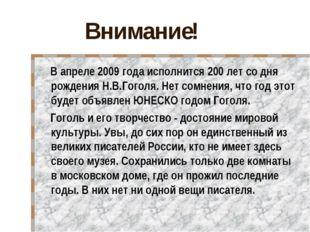 Внимание! В апреле 2009 года исполнится 200 лет со дня рождения Н.В.Гоголя.
