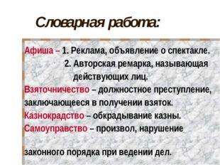 Словарная работа: Афиша – 1. Реклама, объявление о спектакле. 2. Авторская ре