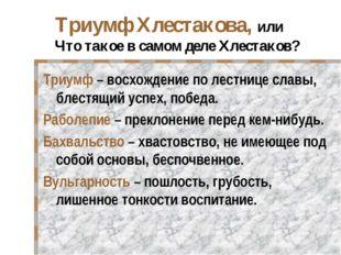 Триумф Хлестакова, или Что такое в самом деле Хлестаков? Триумф – восхождение
