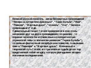 """Великий русский писатель - автор бессмертных произведений """"Вечера на хуторе"""