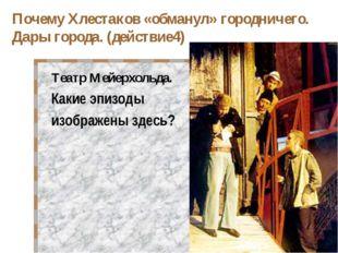 Почему Хлестаков «обманул» городничего. Дары города. (действие4) Театр Мейерх