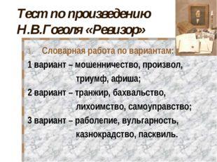 Тест по произведению Н.В.Гоголя «Ревизор» Словарная работа по вариантам: 1 ва