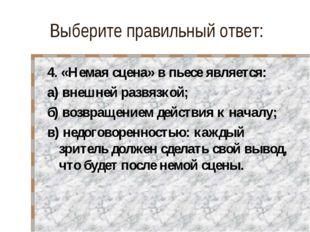 Выберите правильный ответ: 4. «Немая сцена» в пьесе является: а) внешней разв