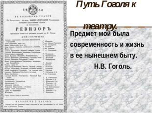 Путь Гоголя к театру. Предмет мой была современность и жизнь в ее нынешнем б