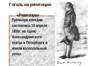 Гоголь на репетиции «Ревизора» Премьера комедии состоялась 19 апреля 1836г. н