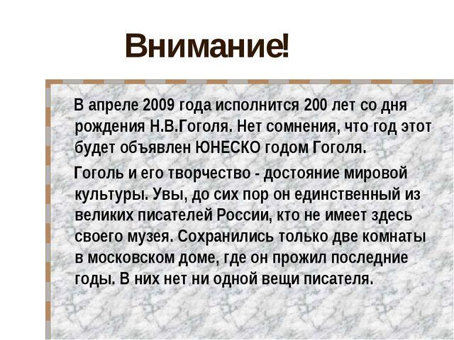 Внимание! В апреле 2009 года исполнится 200 лет со дня рождения Н.В.Гоголя....