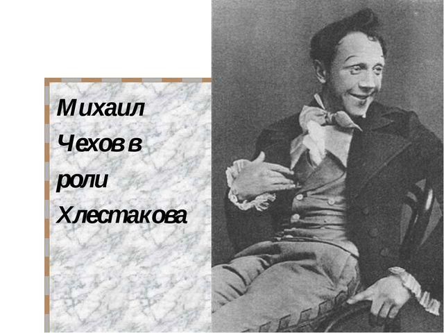 Михаил Чехов в роли Хлестакова