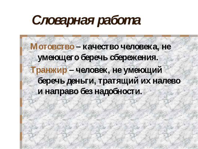 Словарная работа Мотовство – качество человека, не умеющего беречь сбережения...