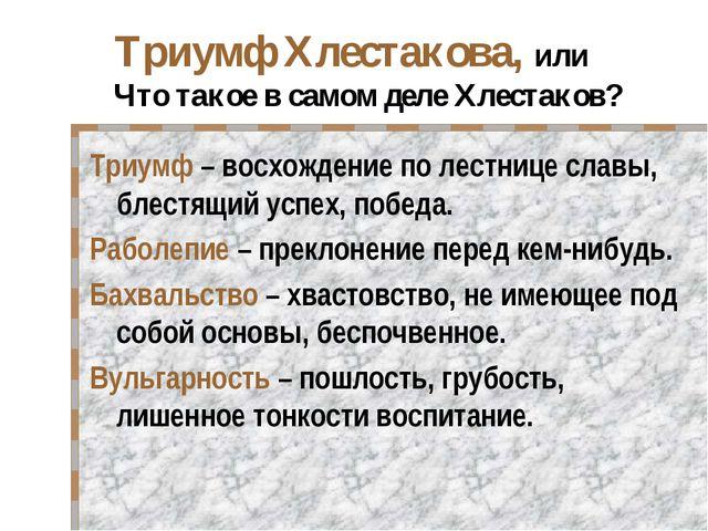Триумф Хлестакова, или Что такое в самом деле Хлестаков? Триумф – восхождение...