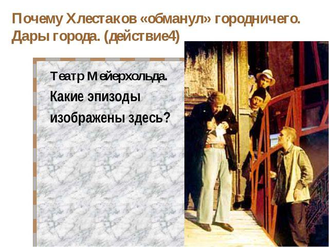Почему Хлестаков «обманул» городничего. Дары города. (действие4) Театр Мейерх...