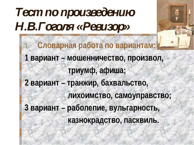 Тест по произведению Н.В.Гоголя «Ревизор» Словарная работа по вариантам: 1 ва...